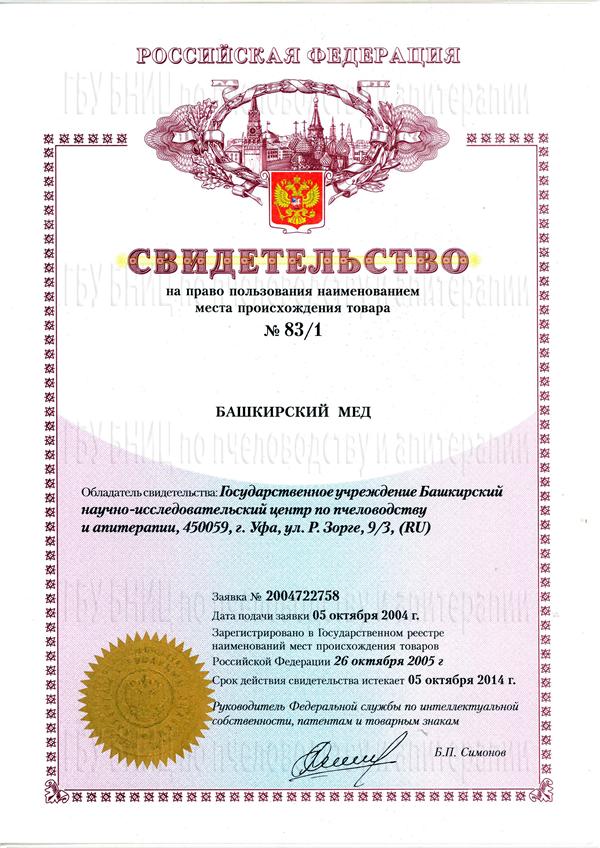 """Свидетельство """"Башкирский мёд"""""""