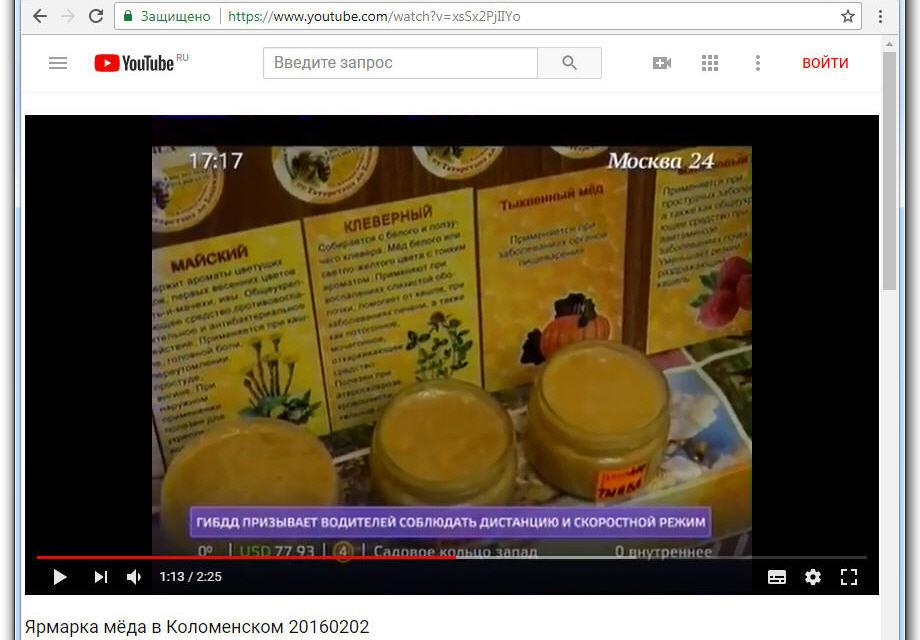 Тыквенный мёд в Коломенском