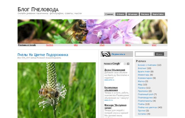 Блог Пчеловода Ильшата Асмандиярова