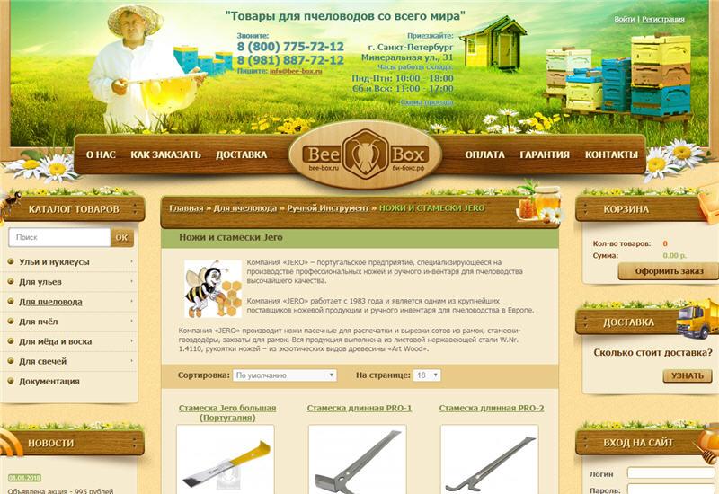Товары для пчеловодов со всего мира