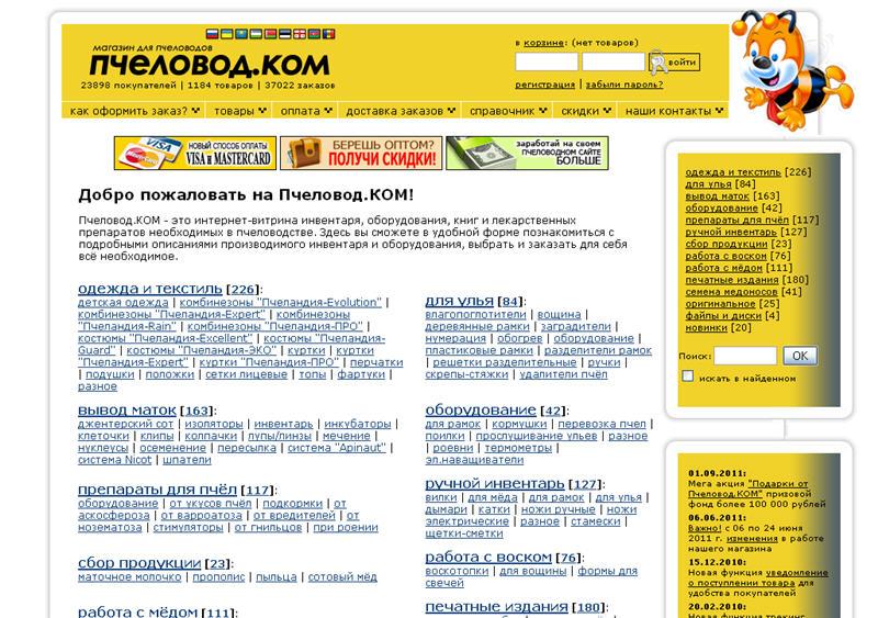 Пчеловодство в покупках - pchelovod.com