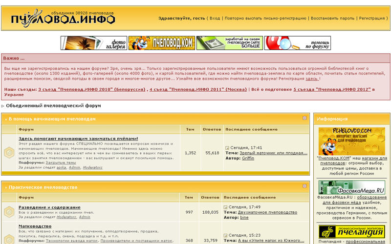 Объединённый пчеловодческий форум - pchelovod.info
