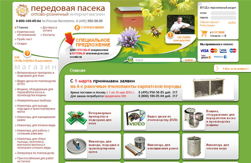 Передовая пасека - pchelovodstvo.org