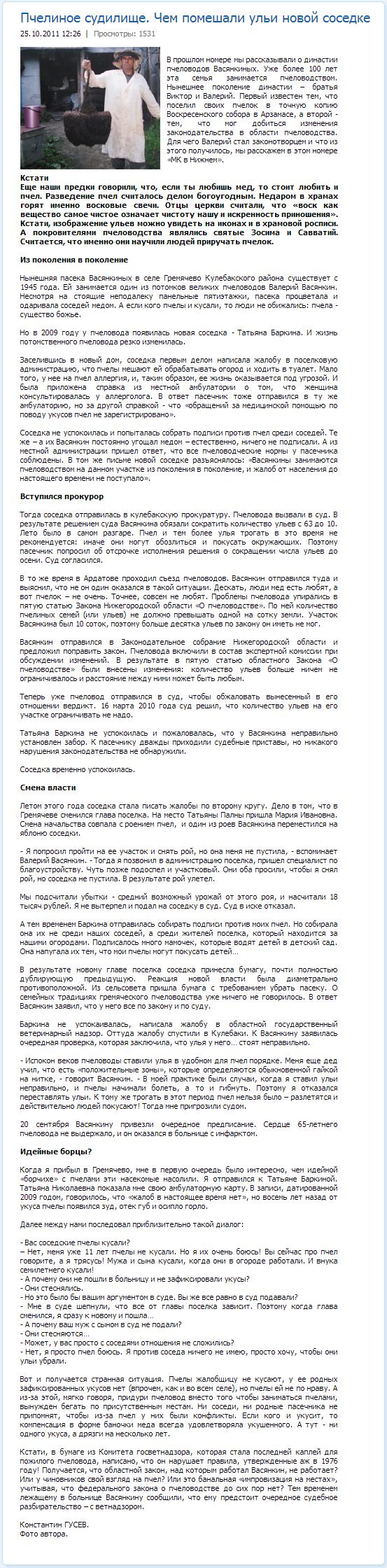 Правила организации и размещения пасеки