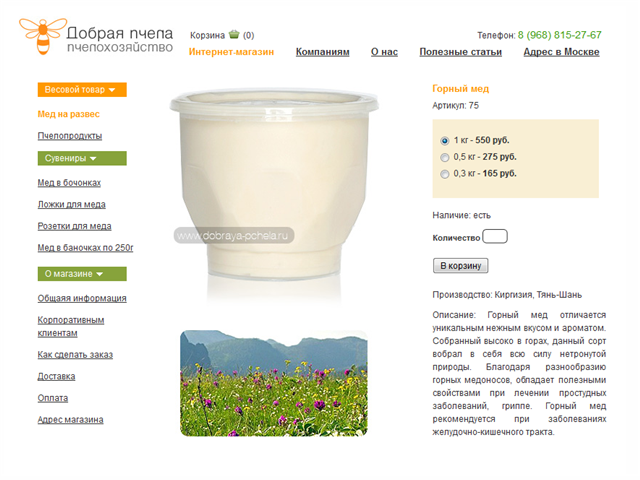 Белый горный мёд из Киргизии