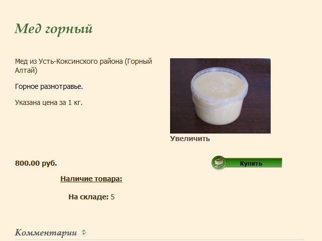 Горный мёд из Алтая