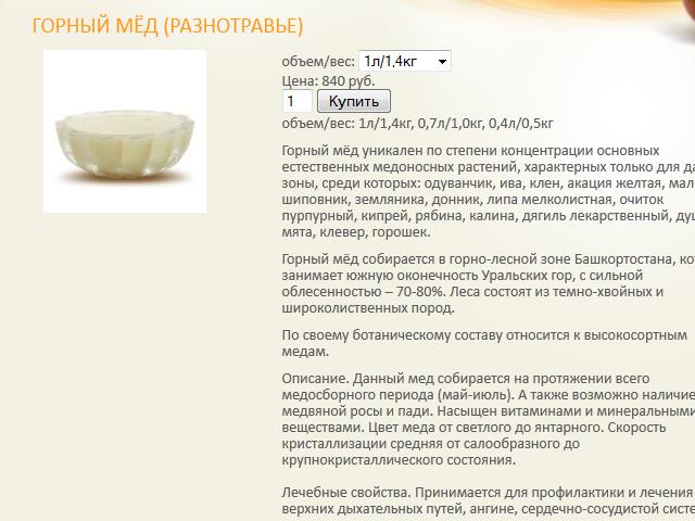 Горный мёд (разнотравье)