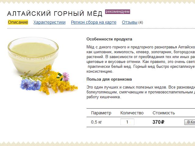 Алтайский горный мёд