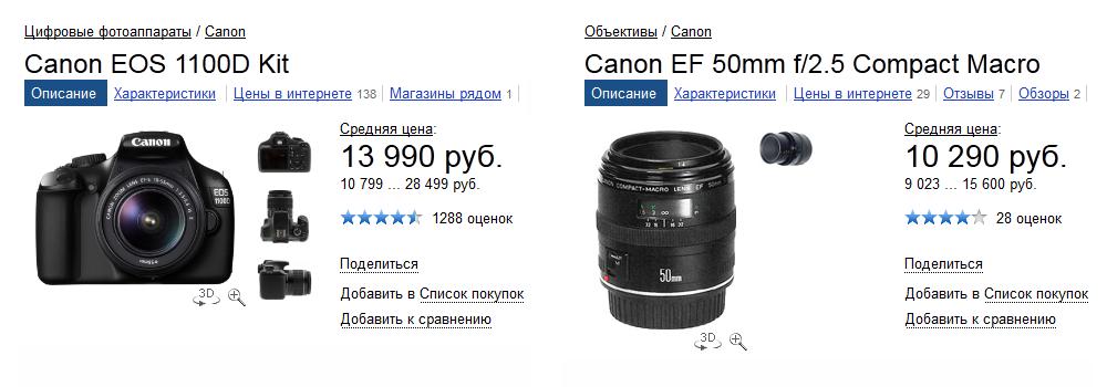 Зеркалка Canon EOS 1100D и объектив Canon EF 50mm f/2.5 Compact Macro