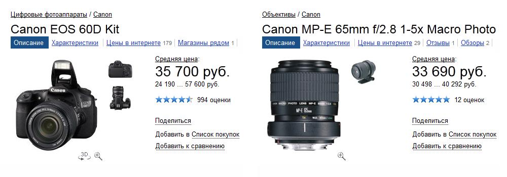 Зеркальный фотоаппарат Canon EOS 60D и Canon MP-E 65mm f/2.8 1-5x Macro Photo