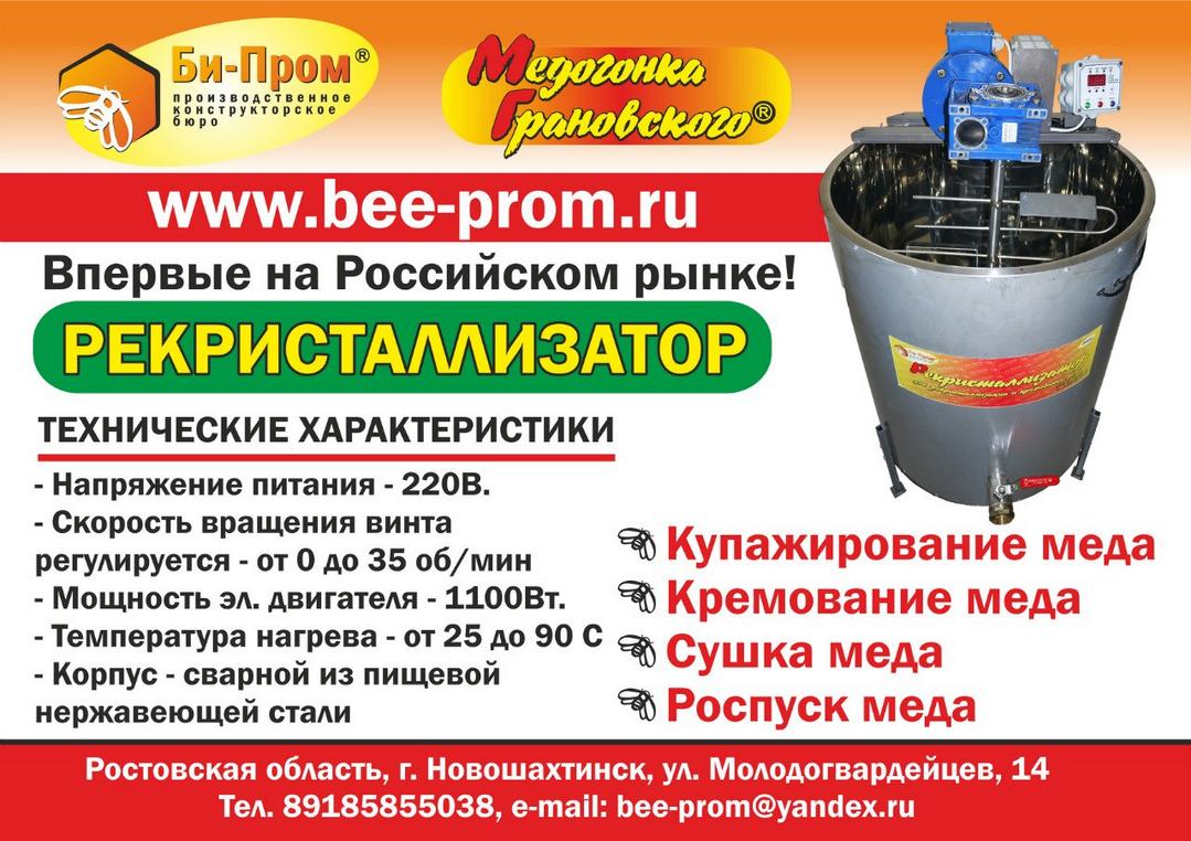 Рекристаллизатор мёда от Би-Пром