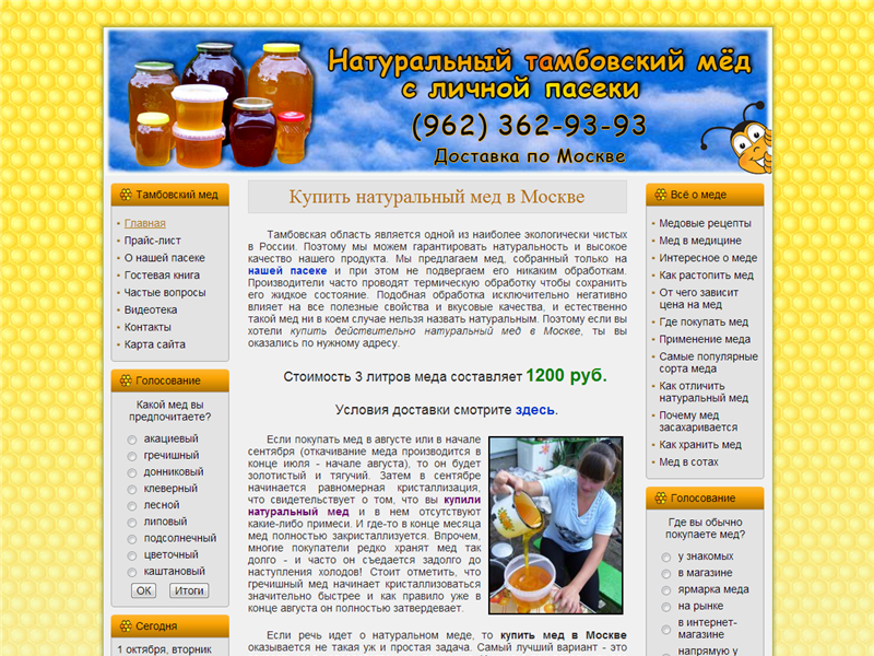 Скриншот сайта prodazha-meda.ru