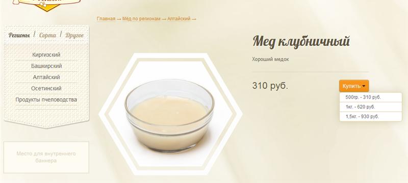 Клубничный мёд