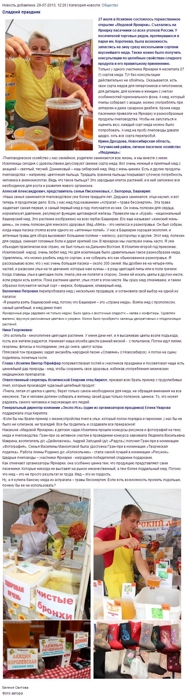 http://www.konkyrent.ru/main/4086-sladkiy-prazdnik.html