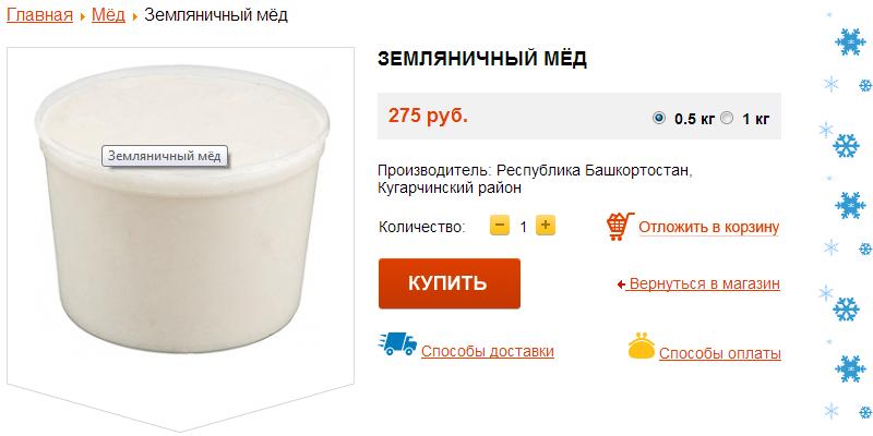 Земляничный мёд