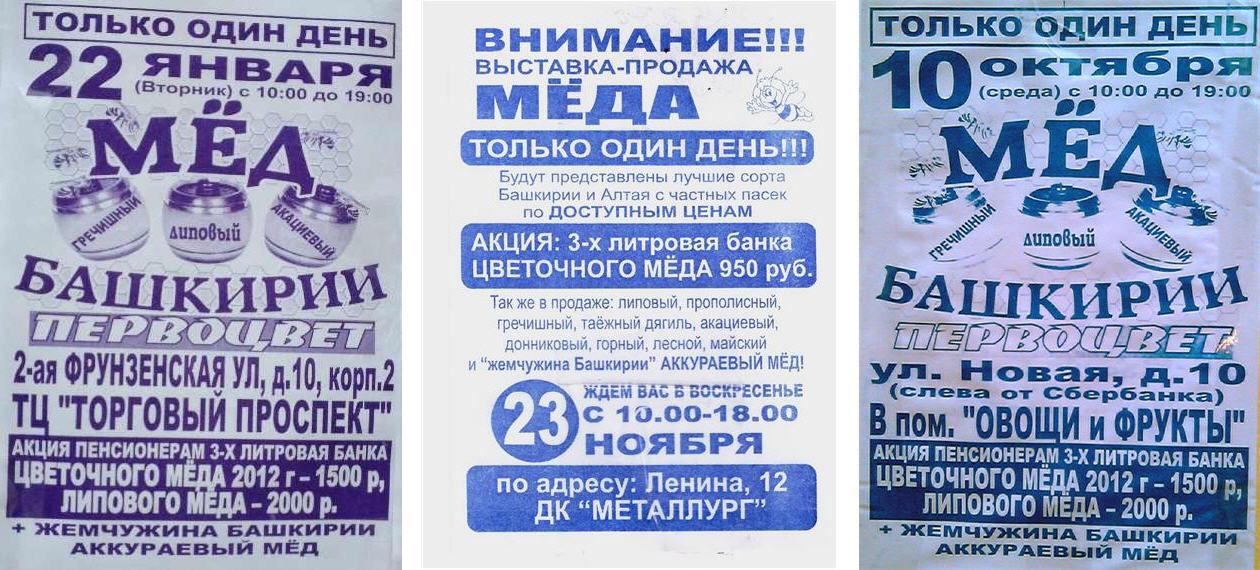 Жемчужина Башкирии — аккураевый мёд!