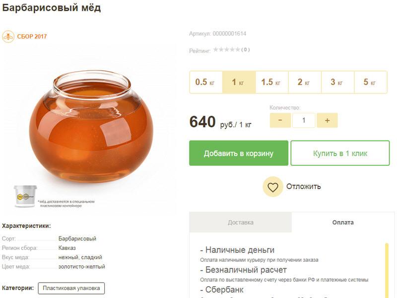 Барбарисовый мёд