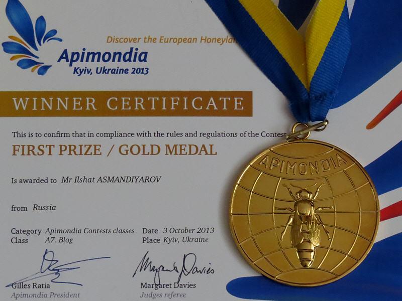 Золотая медаль Апимондии-2013