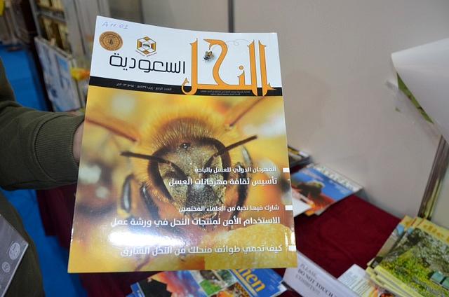 """Журнал """"Аравийская пчела"""""""