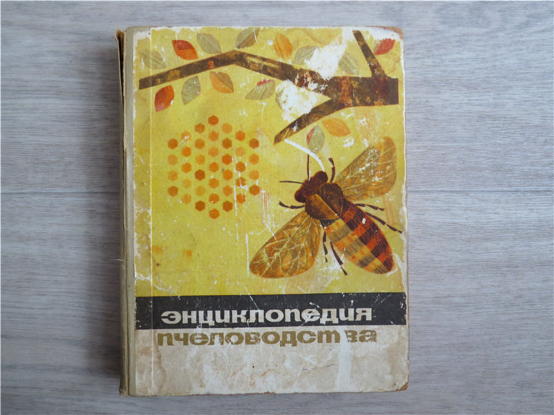 Энциклопедия пчеловодства А.И.Рута