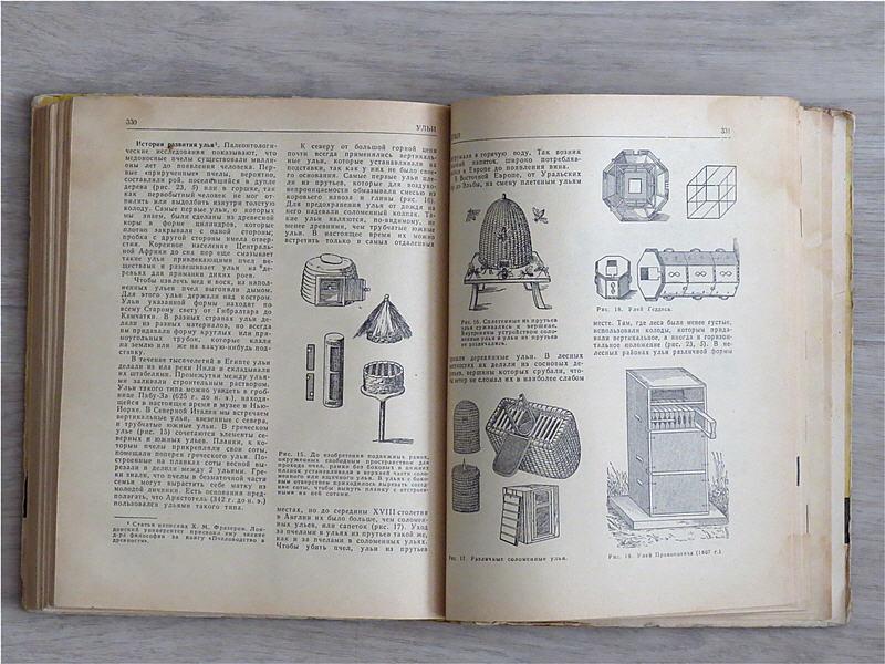 Энциклопедия пчеловодства