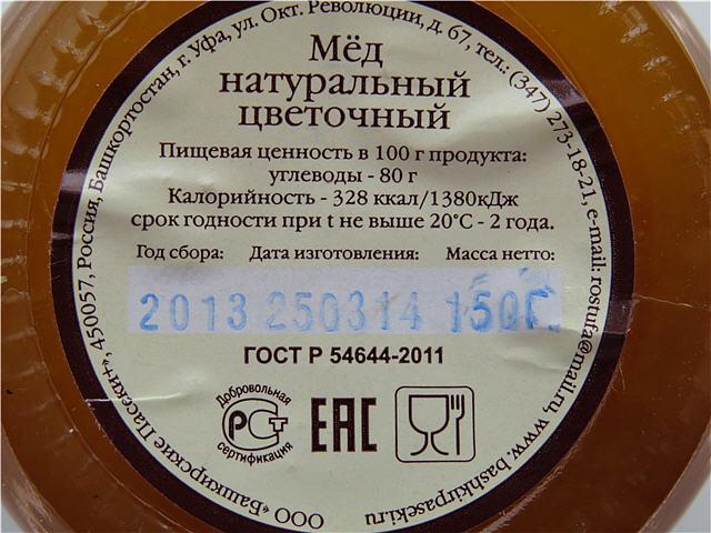 ГОСТ Р 54644-2011 на мёд