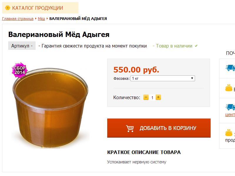 Валериановый мёд