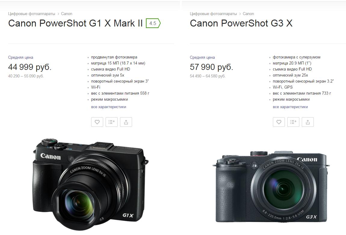 Canon PowerShot G1 X Mark II и Canon PowerShot G3 X