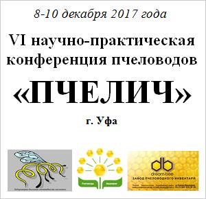 VI научно-практическая конференция пчеловодов «ПЧЕЛИЧ»